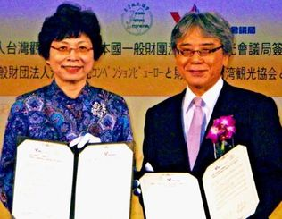 観光分野での相互協定書に調印した上原会長(右)と頼会長=7日、台北貿易センター