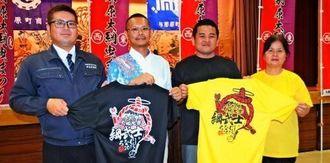 ことしのTシャツを手にする米須清貴青年部長(左から2人目)、池宮城尚委員長(左)ら=11日、与那原町社会福祉センター