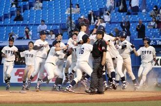 2季ぶり20度目のリーグ制覇を喜ぶ東洋大ナイン=神宮