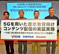 VRで世界遺産・今帰仁城を再現 修学旅行生に5Gで遠隔講義 ドコモなど実証実験へ