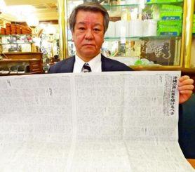 翁長知事の陳述書全文を掲載した機関紙「レコンキスタ」を広げる一水会の木村三浩代表=東京都内