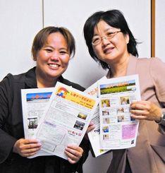 しまナースの上原美由紀さん(右)と知念久美子さん。手にした「しまナースだより」は診療所の様子などを紹介しており、既に14号発行した=4日午後、県庁