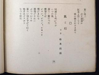 同人誌「とりいれ」に掲載された「松本清張」の詩