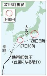 熱帯低気圧の予想進路(27日6時現在)