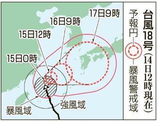 台風18号の予想進路(14日12時現在)