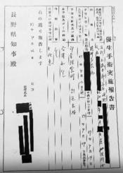 本人の同意を示す「任意」と記入された手術実施報告書。長野県が公開した