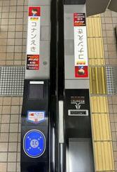 名鉄犬山線の江南駅が「名探偵コナン駅」となり、ステッカーが張られた改札機=14日午後、愛知県江南市