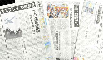 本土で初のオスプレイ訓練を伝える高知新聞(2013年)