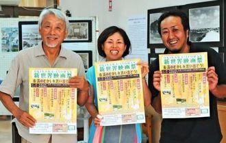 ポスターを手に、新世界映画祭のPRをする実行委員会のメンバー=糸満市糸満
