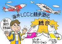 [経済やわらかゼミ]/格安航空2社統合/規模拡大 海外勢に対抗