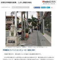 沖縄経済のいまと、知っておきたいビジネス情報 沖縄タイムスとITmedia、相互の記事を転載
