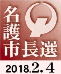 パンダ誘致巡り攻防も【決戦・名護市長選 4】