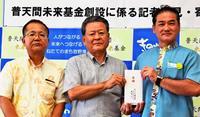 基地返還地の開発へ 宜野湾市の「普天間未来基金」に國場組が1000万円寄付