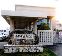 「飛び級」で月給3~5万円増額 沖縄の水道企業団、誤り認め見直し