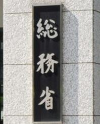 総務省=東京・霞が関