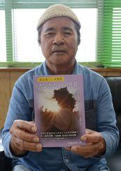 「カンカカリャの世界」を出版した佐渡山安公さん=宮古島市