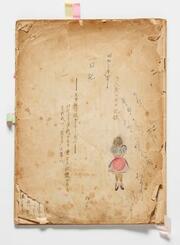 「十八歳の日の記録」と題が付けられた田辺聖子さんの日記の表紙(文芸春秋提供)