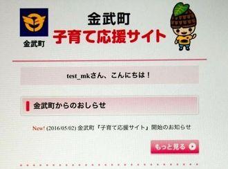 2日から運用されている「金武町子育て応援サイト」