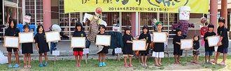 かかし祭りで表彰された児童ら=伊平屋村・田名農林漁業体験実習館