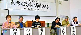 民意を政治に反映させる在り方をめぐり討論するパネリストら=16日午後、沖縄大学