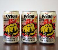 拳に込めた強さと美しさ オリオンビール、空手国際大会の記念缶