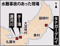 水難事故多発 タナガーグムイの閉鎖検討 沖縄森林管理署