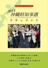 沖縄県知事選ドキュメント発売 本紙記事まとめる