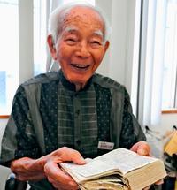 「沖縄は宝の島」96歳の司法書士、沖縄の可能性に膨らむ期待 軍政下から世替わり経て「法律の必要性」実感