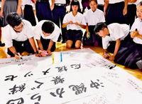 「西日本ちばりよー」豪雨被災者へ寄せ書き 沖縄でインターハイ結団式