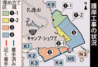 新たな護岸工事 週内にも/新基地建設 7カ所目/国、6月完成目指す