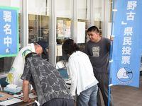 辺野古新基地「県民投票」 署名協力増えたが…必要数の半分以下
