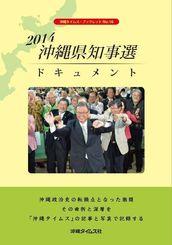 『2014 沖縄県知事選ドキュメント』