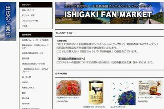 インターネット通販サイト「Ishigaki Fan Market」
