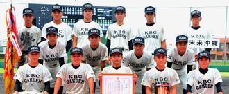 初優勝した未来沖縄