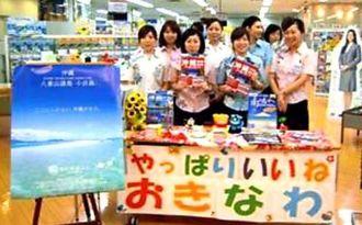 かりゆしウエアを着用し沖縄観光をPRする大阪市北区のJTB東梅田支店のスタッフ