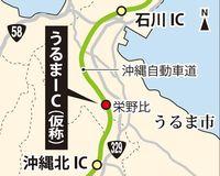 沖縄自動車道に「うるまIC」設置を うるま市、国に要望へ