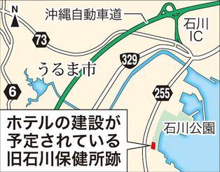 ホテルの建設が予定されている旧石川保健所跡