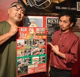 ライブサーキットをPRする山川敬実行委員長(左)とダンサーのSHOさん=名護市の「ベース・キャンプ」