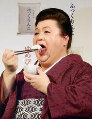 北海道の新米を試食するマツコ・デラックス=東京都内