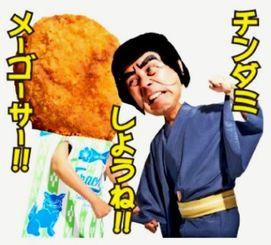 沖縄ファミリーマートのフラチキ先輩と護得久栄昇氏がコラボしたラインスタンプ