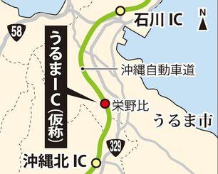 うるまIC(仮称)の場所