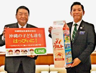 子どもの貧困解消を目指し、LINEスタンプをPRする沖縄明治乳業の村田紳社長(左)と松本哲治市長=浦添市役所