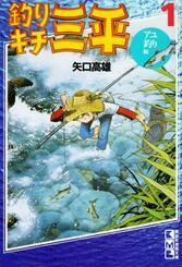 「釣りキチ三平」(講談社漫画文庫)の第1巻表紙
