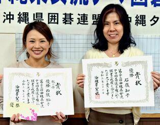 段の部優勝の石嶺知子さん(右)と級の部優勝の西隈裕子さん=1日、浦添市・浦添囲碁会館