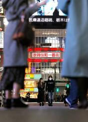 閑散とする東京・新宿の歌舞伎町=2日
