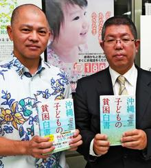 第1章を執筆した県子ども未来政策課の喜舎場健太課長(右)と川満孝幸班長