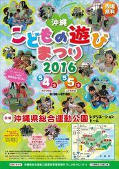 【7】県総合運動公園 沖縄こどもの遊びまつり