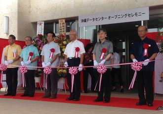 沖縄データセンターの開所式(2015年5月撮影)