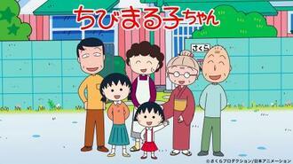 アニメ「ちびまる子ちゃん」より