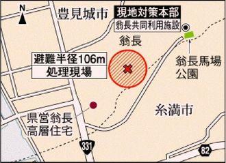 不発弾処理現場と避難半径